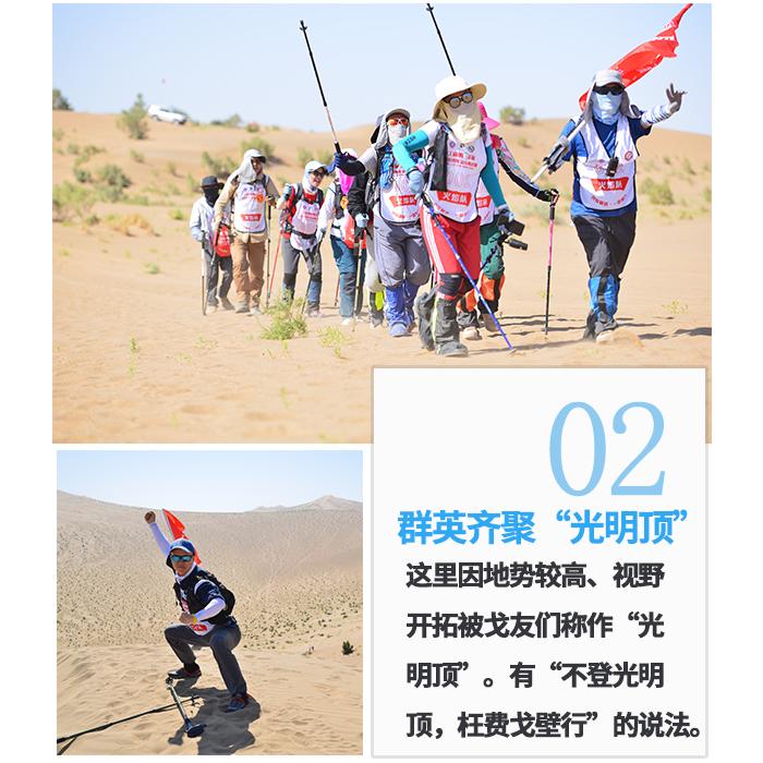 108公里沙漠戈壁徒步挑戰賽2.jpg